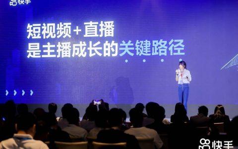 2021快手娱乐直播公会行业峰会召开,三大利好政策助力公会发展