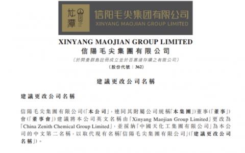 蹭完信阳毛尖、又蹭贵州茅台,这家沉迷改名的上市公司又盯上了新业务