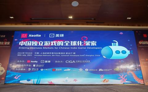 中国独立游戏全球化探索沙龙在沪举办 沙龙内容精选