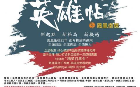 """新起点 新格局 新机遇:凤凰卫视发""""英雄帖""""揽天下英才"""