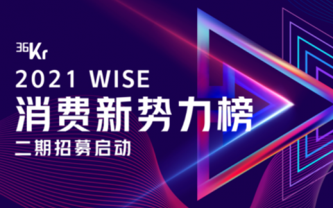 WISE 2021「消费新势力」第二期榜单招募倒计时二十天!寻找新消费产业的创新推动者