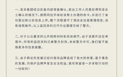 亚朵酒店再发声明:征得女子同意后以同住身份为男子办理房卡