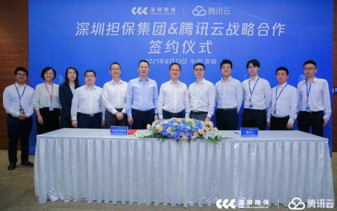腾讯云和深圳担保集团达成战略合作,携手打造行业首个全面数字化标杆