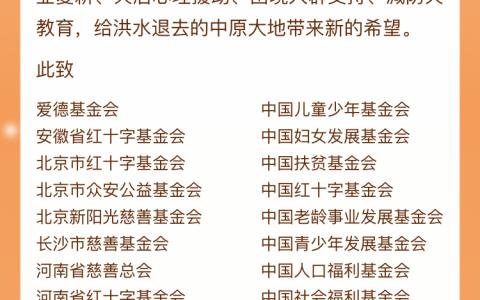 1400万人次为河南捐款4.9亿元:32家公益机构联名感谢支付宝网友