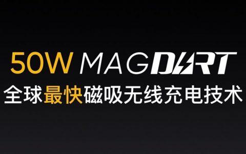 realme发布50W MagDart磁吸无线闪充,打造磁吸无线生态