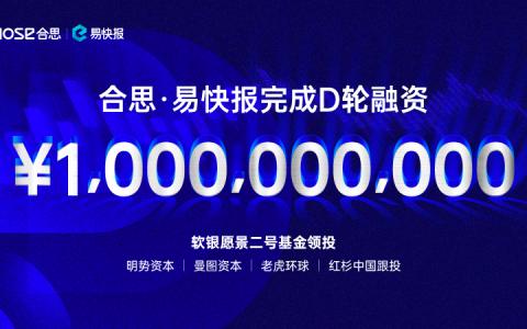 易快报完成10亿元人民币D轮融资,软银愿景二号基金领投