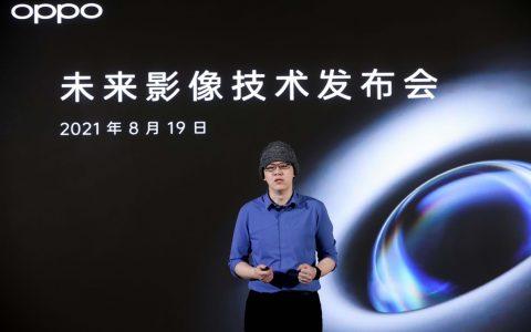 OPPO召开未来影像技术发布会,带来传感器、模组、算法三维度创新