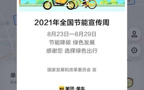 全国低碳日:美团单车倡导用户绿色出行 助力城市降碳