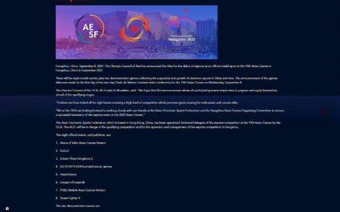 亚奥理事会官宣:8个电竞项目入选2022年杭州亚运会比赛