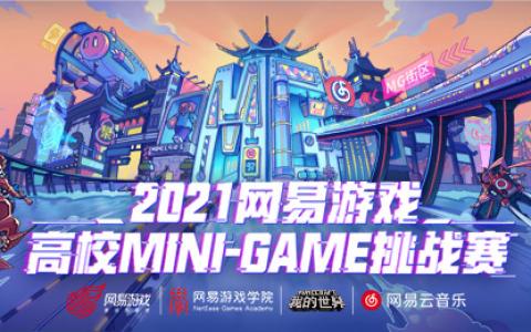 国创正当潮!第四届网易游戏高校MINI-GAME挑战赛报名开启!
