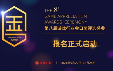 2021年第八届游戏行业金口奖评选正式启动 报名火热进行中
