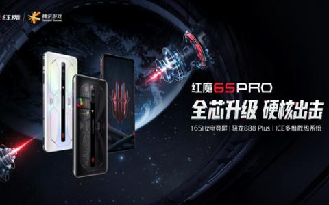 不只是迭代!6项重大升级铸就年度游戏旗舰红魔6S Pro仅3999元起