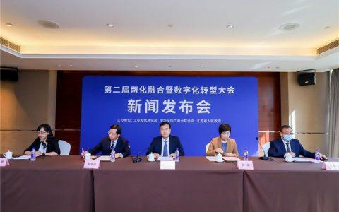 第二届两化融合暨数字化转型大会发布会在京举办