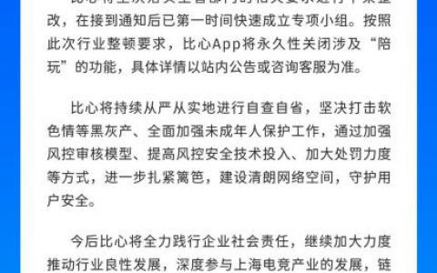 """被上海网信办约谈下架后 比心:永久性关闭涉及""""陪玩""""的功能"""