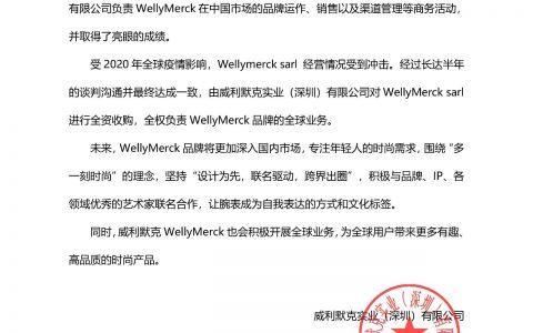 威利默克实业(深圳)有限公司收购腕表品牌WellyMerck