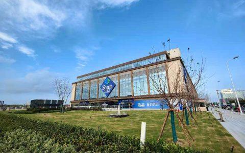 全球最大旗舰店落子上海,山姆要给会员更多的体验