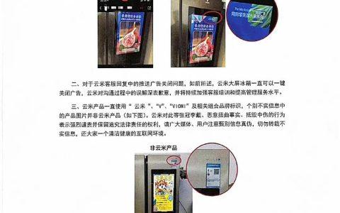 """智能冰箱成""""广告播放机器"""",云米科技陷入""""信任危机""""?"""