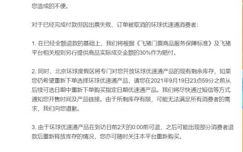 """飞猪公布""""环球影城优速通被退票""""解决方案:提供30%赔偿,开放优速通剩余库存"""