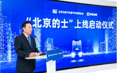 """北京出租车巡网融合官方平台""""北京的士""""上线高德,已有超100家中小出租汽车企业加入"""