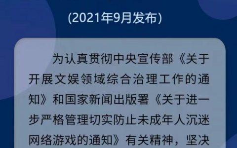游戏工委联合213家单位共同发起《网络游戏行业防沉迷自律公约》