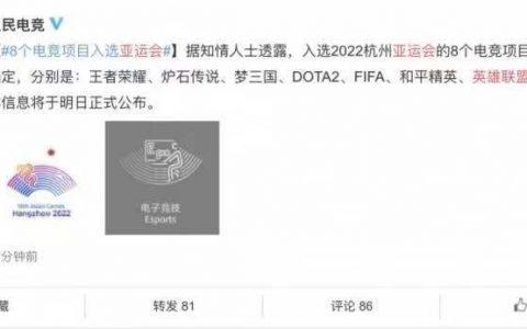 传8个电竞项目入选2022年杭州亚运会比赛