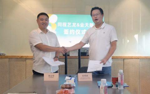 同程艺龙战略投资酒店PMS服务商金天鹅