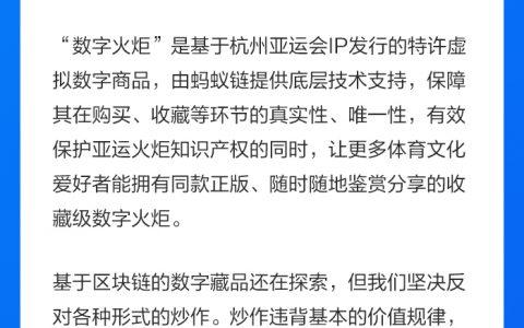 """蚂蚁集团明确NFT业务""""三不做"""",坚决反对各种形式的炒作"""