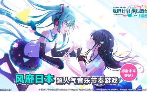 初音未来正版授权手游《世界计划》官宣:朝夕光年获亚洲发行