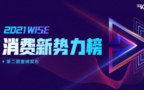 重磅发布   2021WISE「消费新势力」榜单第二期
