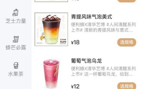 不眠海再次更新饮品矩阵:上新咖啡、茶饮类气泡饮品