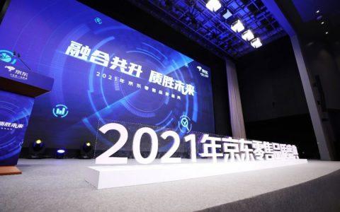 京东联合百大品牌、35家权威机构打造品质联盟 牢筑品质高墙