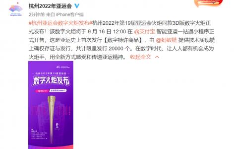 亚运会史上首次发布数字特许商品,蚂蚁链提供技术支持