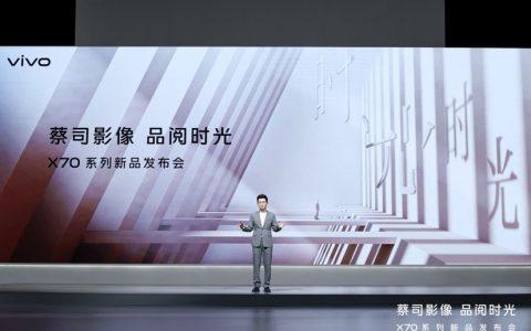 搭载自研V1影像芯片,年度影像旗舰vivo X70系列正式发布