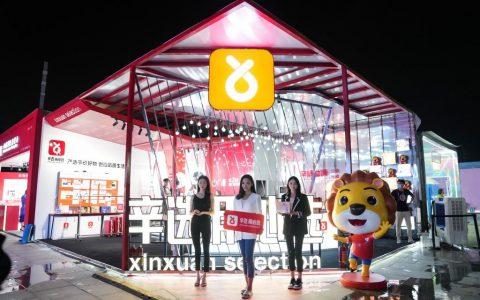 第二届广州直播电商节盛大开幕,辛选发起国内首个公益主播奖学金计划