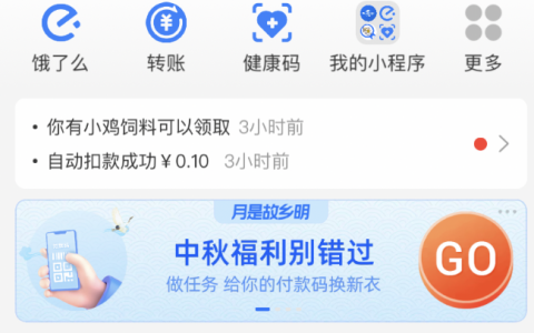 北京环球度假区盛大开业 支付宝首页可一键直达防疫码和游园服务