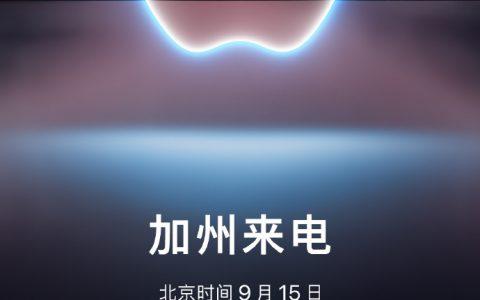 Apple新品发布在即  电商平台iPhone12搜索量激增314%