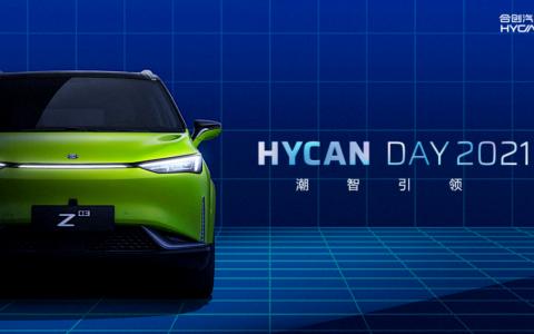 """""""下一秒科技""""合创汽车HYCAN DAY在云端开启"""