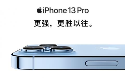苏宁易购iPhone13正式开售:购买者男性是女性3倍