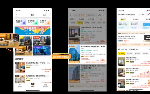 """飞猪推出酒店""""买贵必赔""""服务,首期覆盖200多座城市近7000家酒店"""