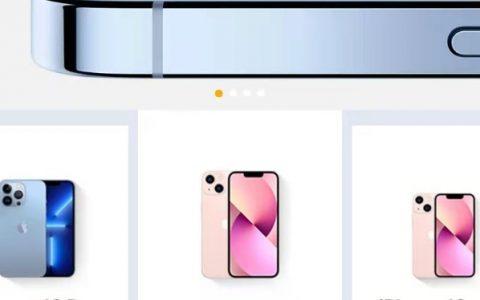 iPhone 13系列发布5199元起,苏宁易购以旧换新至高补贴1550元