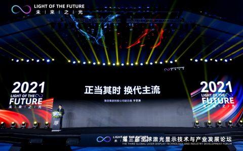 第三届全球激光显示技术与产业发展论坛在京举行,激光显示产业正进入成熟期