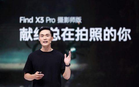 OPPO Find X3 Pro摄影师版正式发布,手机影像全链路调优升级
