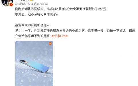 小米全新潮流系列小米Civi首销5分钟销售额突破2亿元