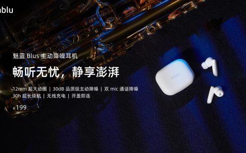 魅蓝回归首款新品发布,Blus 主动降噪耳机仅售 199 元