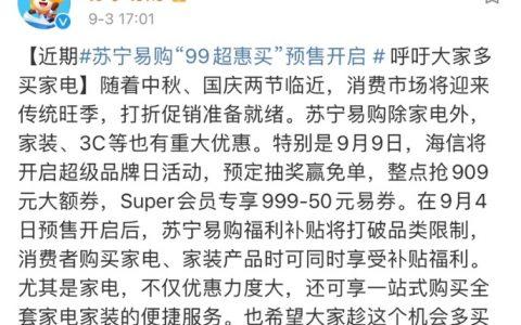 """大力度补贴家电、家装,苏宁易购启动""""99超惠买""""大促"""