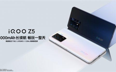 iQOO Z5正式发布,搭载骁龙778G处理器,配备满血版UFS 3.1和LPDDR5内存