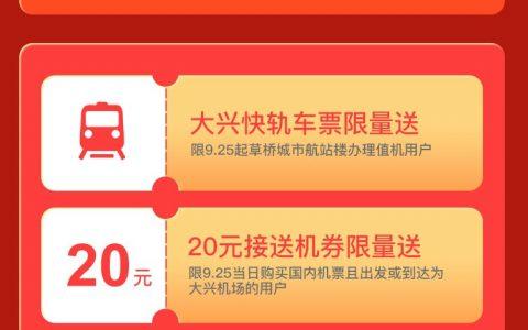 """大兴机场投运两周年携手去哪儿推出首届""""925大兴机场节"""""""