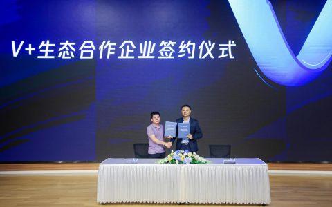 腾讯云音视频V+生态计划全面升级,微赞直播携手V+俱乐部共创生态经济