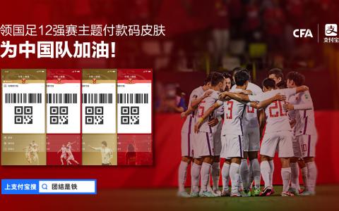 中国足协联合支付宝推出四款男足主题付款码皮肤
