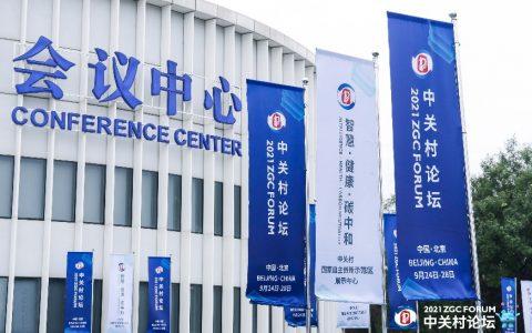 中关村论坛:京东、京东方等新型实体企业以创新驱动高质量发展